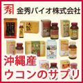 沖縄の健康食品 金秀バイオ